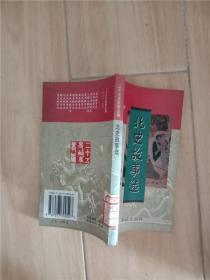 二十五史故事丛编 北史故事选【馆藏】