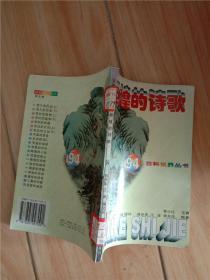 百科世界丛书94 辉煌的诗歌【馆藏】