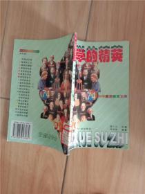 科学素质教育文库74  科学的精英【馆藏】