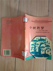全国小学生课外丛书 小树的梦 当代二哥儿童诗【馆藏