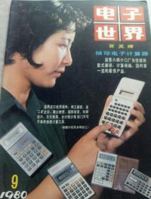 电子世界(1980.9)