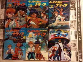 日本原版 蓝宝石之谜/海底两万里-TV版全6巻 全彩 不议价不包邮