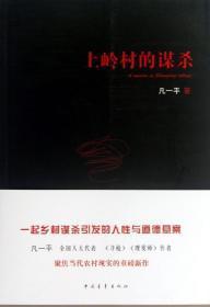 上岭村的谋杀 凡一平 著 新华文轩网络书店 正版图书