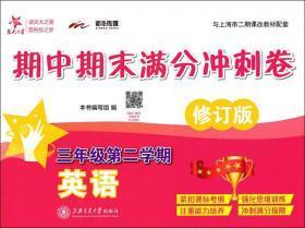 期中期末满分冲刺卷:英语(三年级第二学期修订版与上海市二期课改教材配套)