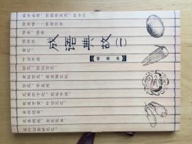成语典故(一) 邮票册 2004-5
