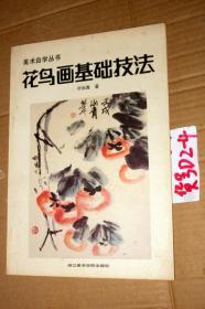 美术自学丛书;花鸟画基础技法...叶尚青 著