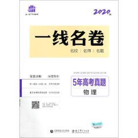 2020版5年高考真题:物理/一线名卷 曲一线 著 新华文轩网络书店 正版图书