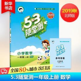 小儿郎 5·3随堂测 小学数学 1年级 上册 BSD 2019 曲一线 编 新华文轩网络书店 正版图书