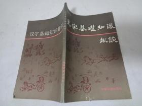 汉字基础知识趣谈