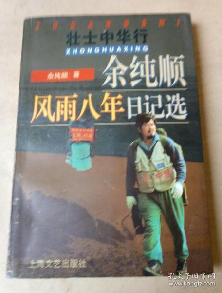 余纯顺风雨八年日记选:壮士中华行(卷二)