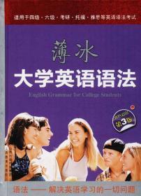 薄冰大学英语语法(第3版 袖珍)