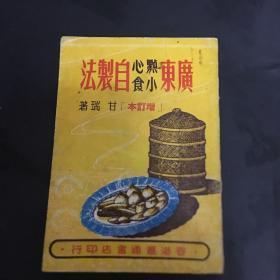 广东点心小食自制法  1975年 甘瑞著 香港汇通书店出版
