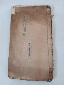 清晚期或民国/老阴阳先生用的手抄书