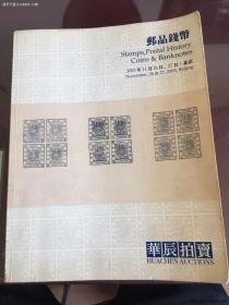 2003年华辰钱币拍卖会秋友晃铜圆专场
