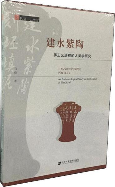 建水紫陶:手工艺进程的人类学研究