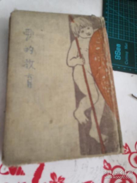 愛的教育《民國20年》扉頁有破損,自然舊 有水印 不影響閱讀