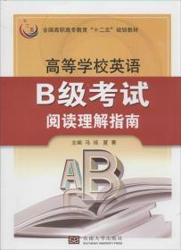 """高等学校英语B级考试阅读理解指南/全国高职高专教育""""十二五""""规划教材"""