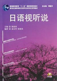 新世纪高等学校日语专业本科生系列教材:日语视听说
