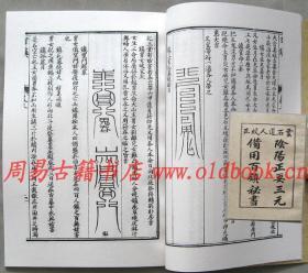 百镇 阴阳三教百镇全书    古书影印本