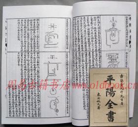 平阳全书 古书影印本 地理大成系列5-2