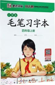 墨点字帖 小学生毛笔习字本 四年级上册荆霄鹏毛笔书法指导视频版