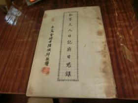 勒赛夫人日记与日思录 民国初版   A5
