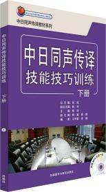 中日同声传译技能技巧训练