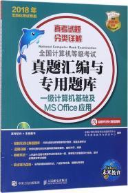 2018年无纸化考试专用 全国计算机等级考试真题汇编与专用题库 一级计算机基础及MS Offic