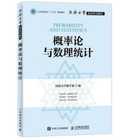 概率论与数理统计 同济大学数学系 人民邮电出版社