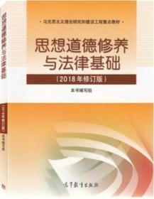 正版思想道德修养与法律基础 2018年修订版 高等教育出版社