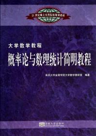 大学数学教程:概率论与数理统计简明教程/21世纪独立本科院校规划教材