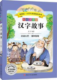 语文新课标 小学生必读丛书 无障碍阅读 彩绘注音版:汉字故事