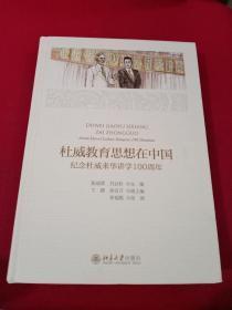 杜威教育思想在中国纪念杜威来华讲学100周年
