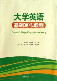 大学英语基础写作教程