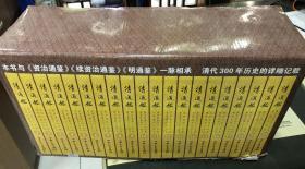 清通鉴(2005年版)(全22册) 一箱原装