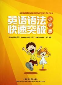 英语语法快速突破(小学版)(学生包)