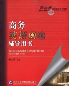 新世界商务英语系列教材:商务英语函电辅导用书