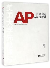 AP美术课程与美术教学