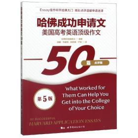 哈佛成功申请文50篇(第5版)