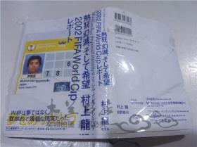 原版日本日文书 热狂、幻灭、そして希望 村上龙 株式会社光文社 2002年8月 32开硬精装