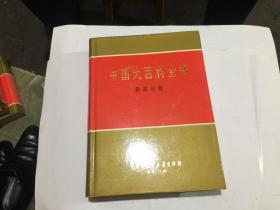 中国大百科全书【新闻出版】【16开精装带书衣】 乙种本