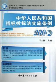 中华人民共和国招标投标法实施条例200问