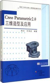 Creo Parametric2.0三维造型及应用/高校工科专业核心课程精品教材系列