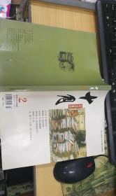十月-文学丛书   大型文学期刊  2007年第2期