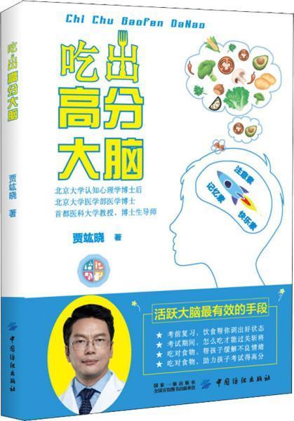 吃出高分大脑