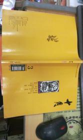 十月-文学丛书   大型文学期刊  2005年第3期