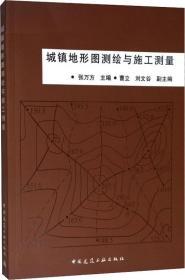 城镇地形图测绘与施工测量  张万方 编 新华文轩网络书店 正版图书