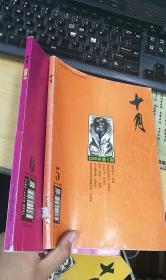 十月-文学丛书   大型文学期刊  2005年第5-6期 两本合售
