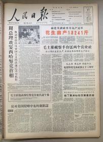 人民日报1958年8月17日《1-4版》《福建英湖社再夺高产冠军:花生亩产13241斤》《周总理欢宴西哈努克首相》《毛主席邀请西哈努克首相共进午餐。》《毛主席视察丰台区两个农业社。》