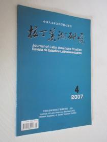 拉丁美洲研究 2007年第4期